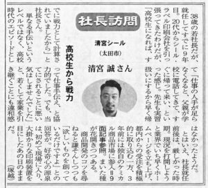 群馬経済新聞に掲載されました。