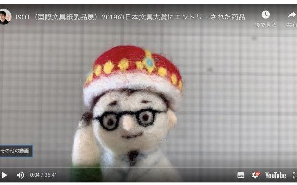 日本文具大賞2019「気になる文具」