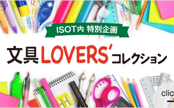 ライフスタイルWeek 国際文具・紙製品展 LOVERS'コレクションに出展します。