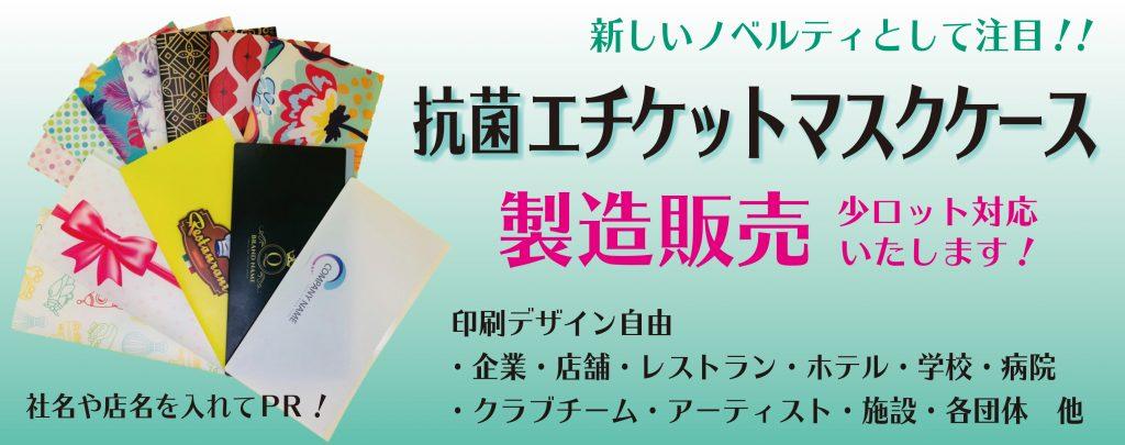 抗菌エチケットマスクケースの製造販売